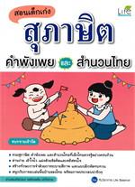 สอนเด็กเก่งสุภาษิต คำพังเพย และ สำนวนไทย