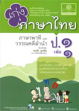 เก่งภาษาไทย ป.1 เล่ม 1