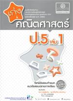 เก่ง คณิตศาสตร์ ป.5 เล่ม 1