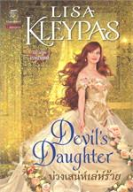 บ่วงเสน่ห์เล่ห์ร้าย นิยายชุด เรฟเนลล์ Devil's Daughter