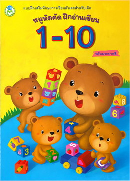 หนูหัดคัด ฝึกอ่านเขียน 1-10 พร้อมระบายสี