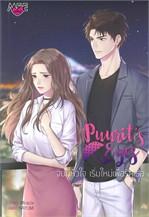 Punrit's Eyes จบที่หัวใจ เริ่มใหม่เพื่อรักเธอ