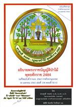 อธิบายพระราชบัญญัติป่าไม้ พุทธศักราช 2484 (แก้ไขฉบับที่ 8 พ.ศ.2562 ราชกิจจานุเบกษา 16 เมษยายน 2562 เล่มที่ 136 ตอนที่ 50 ก