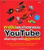 หาเงินและทำตลาดบน You Tube เส้นทางสู่การเป็นยูทูบเบอร์