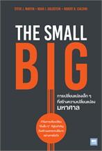การเปลี่ยนแปลงเล็กๆ ที่สร้างความเปลี่ยนแปลงมหาศาล THE SMALL BIG