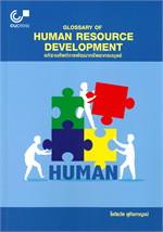 อภิธานศัพท์การพัฒนาทรัพยากรมนุษย์ GLOSSARY OF HUMAN RESOURCE DEVEL OPMENT