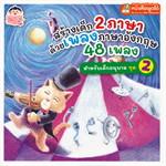 สร้างเด็ก 2 ภาษา ด้วยเพลงภาษาอังกฤษ 48 เพลง  ชุด 2 (สำหรับเด็กอนุบาล)