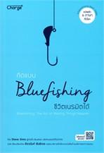 คิดแบบ Bluefishing ชีวิตเนรมิตได้