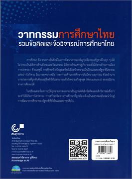วาทกรรมการศึกษาไทย : รวมข้อคิดและข้อวิจารณ์การศึกษาไทย