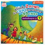 สร้างเด็ก 2 ภาษา ด้วยเพลงภาษาอังกฤษ 48 เพลง ชุด 1 (สำหรับเด็กอนุบาล)