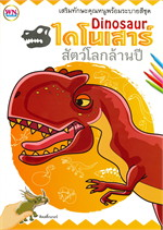 Dinosaur ไดโนเสาร์ สัตว์โลกล้านปี