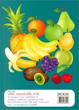 สมุดภาพพร้อมระบายสี ผลไม้แสนอร่อย