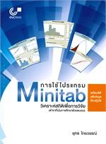 การใช้โปรแกรม Minitab วิเคราะห์สถิติเพื่อการวิจัย (พร้อมซีดีแฟ้มข้อมูลฝึกปฏิบัติ)