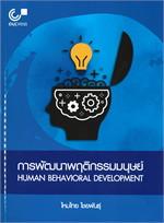 การพัฒนาพฤติกรรมมนุษย์ HUMAN BEHAVIORAL DEVELOPMENT