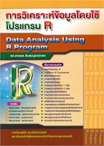 การวิเคราะห์ข้อมูลโดยใช้โปรแกรม R