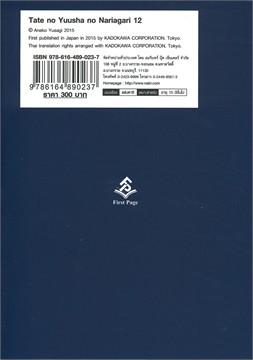 ผู้กล้าโล่ผงาด เล่ม 12 (LN)
