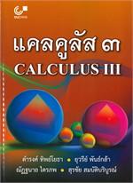 แคลคูลัส CALCULUS ๓