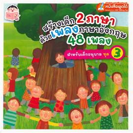 สร้างเด็ก 2 ภาษา ด้วยเพลงภาษาอังกฤษ 48 เพลง ชุด 3 (สำหรับเด็กอนุบาล)