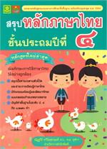 สรุปหลักภาษาไทย ชั้นประถมปีที่ ๔