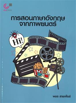 การสอนภาษาอังกฤษจากภาพยนตร์