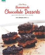 Homemade Chocolate Desserts สูตรเบเกอรี่จากช็อกโกแลต ทำง่าย แสนอร่อย