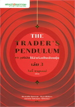 THE TRADER'S PENDULUM 10 อุปนิสัยให้สำเร็จเป็นเซียนหุ้น เล่ม 3