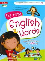 My First English Words หนูน้อยเรียนศัพท์แสนสนุก กว่า 400 คำ