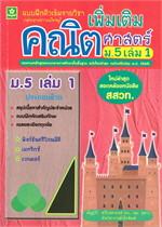 แบบฝึกติวเข้ารายวิชาเพิ่มเติมคณิตศาสตร์ ม.5 เล่ม 1