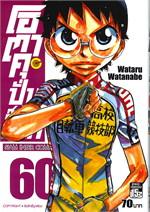 โอตาคุ ปั่นสะท้านโลก เล่ม 60