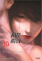 สวยสยอง เล่ม 10