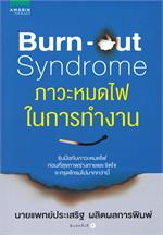 Burn-out Syndrome ภาวะหมดไฟในการทำงาน