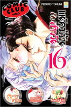 COMIC CLUB eMag เล่ม 36