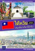 ไต้หวัน เล่มเดียวเที่ยวได้จริง(Edition2)