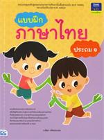 แบบฝึกภาษาไทย ประถม ๑