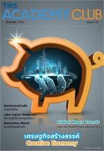 TRIS ACADEMY CLUB MAGAZINE : Issue 23 : สิงหาคม 2562