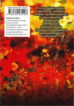 ดาบพิฆาตอสูร เล่ม 8 # 8 พลังของอสูรข้างขึ้นพลังของเสาหลัก