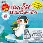 ก๊อก ก๊อก เพนกวินหาบ้าน ชุด 5 เล่ม นิทานวิทยาศาสตร์ พัฒนาทักษะสมอง EF