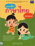 แบบฝึกภาษาไทย ประถม ๔