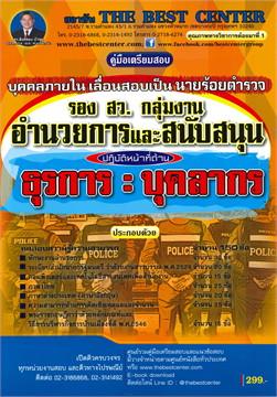 คู่มือเตรียมสอบนายร้อยตำรวจ กลุ่มงานอำนวยการและสนับสนุนปฏิบัติหน้าที่ด้านธุรการ ด้านบุคลากร