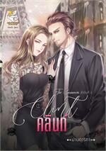 คลินท์(CLINT) (The Casanova)