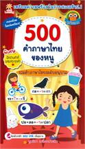 500 คำภาษาไทยของหนู