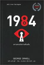 1984 มหานครแห่งความคับแค้น (ฉบับ 2 ภาษา Thai-English)