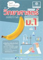 วิทย์คิดกล้วยๆ วิทยาศาสตร์ ม.1 เล่ม 1