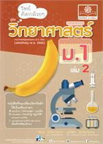 วิทย์คิดกล้วยๆ คู่มือวิทยาศาสตร์ ม.1 เล่ม 2