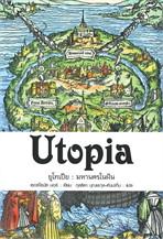 Utopia ยูโทเปีย: มหานครในฝัน