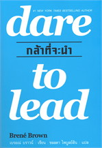 กล้าที่จะนำ dare to lead