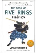 คัมภีร์ห้าห่วง THE BOOK OF FIVE RINGS