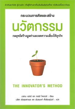 กระบวนการคิดและสร้างนวัตกรรม THE INNOVATOR'S METHOD