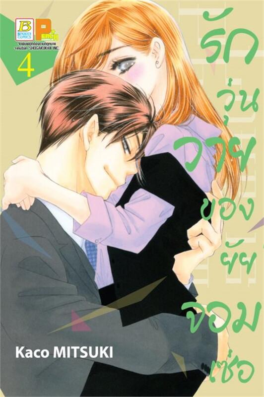 รักวุ่นวายของยัยจอมเซ่อ LOVE IS PHANTOM เล่ม 4