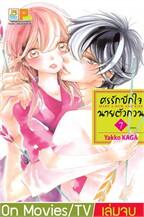 ศรรักปักใจนายตัวกวน MAKE A ROW AND KISS เล่ม 7 (เล่มจบ)